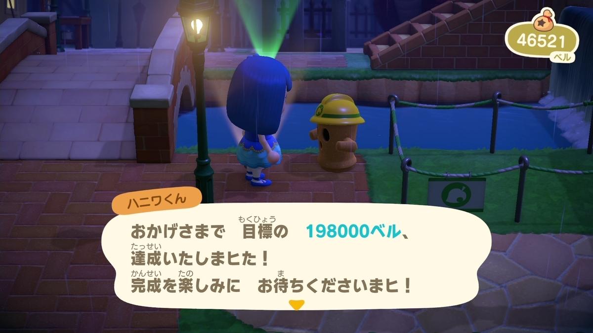 f:id:saki_yukino:20200624220438j:plain