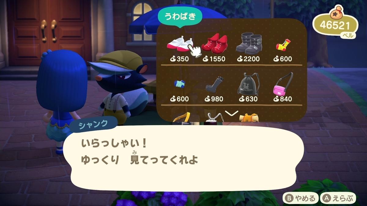 f:id:saki_yukino:20200624220442j:plain