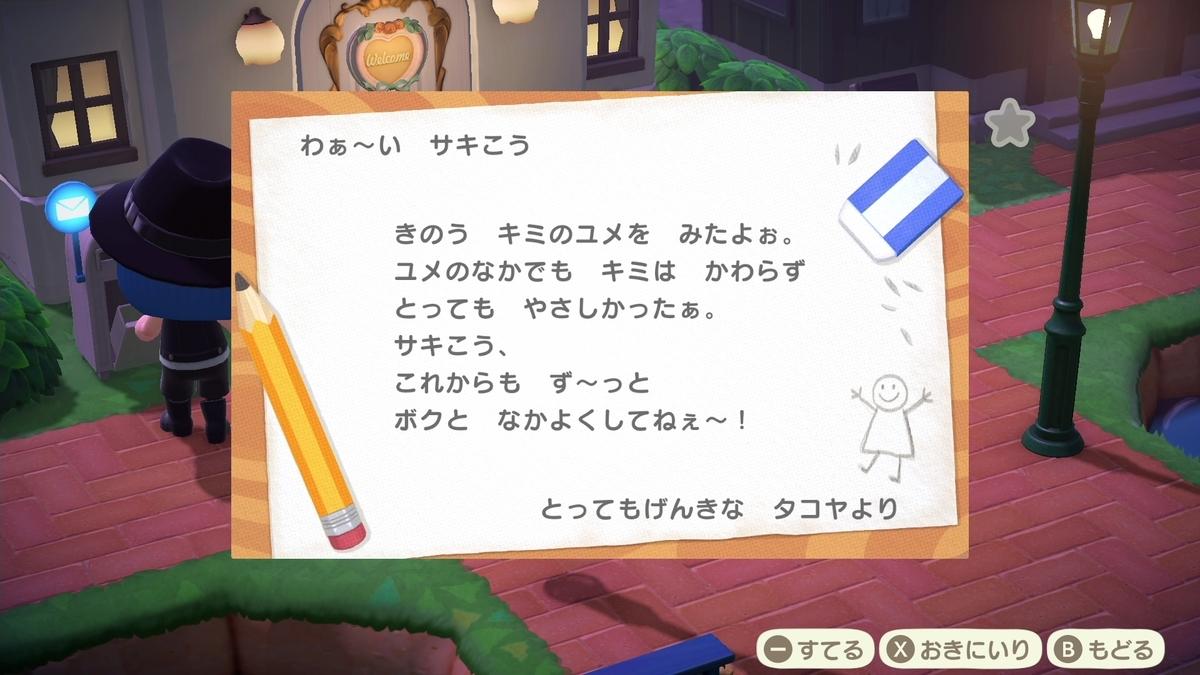 f:id:saki_yukino:20200625220335j:plain
