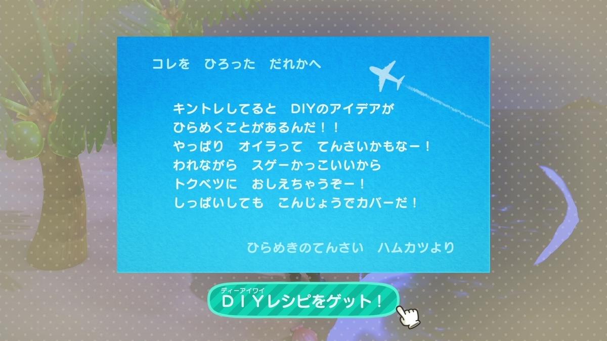 f:id:saki_yukino:20200625220339j:plain