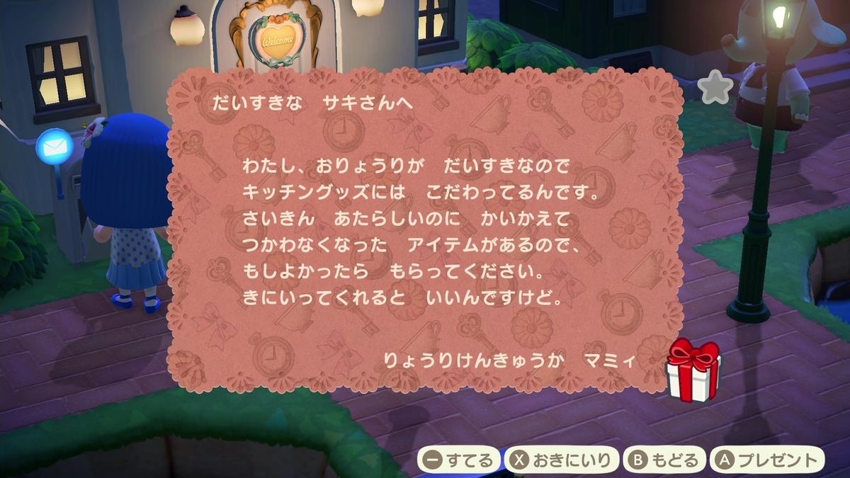 f:id:saki_yukino:20200627011306j:plain