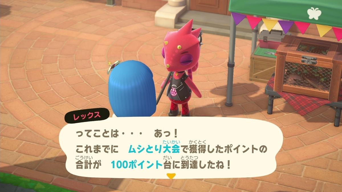 f:id:saki_yukino:20200627213537j:plain