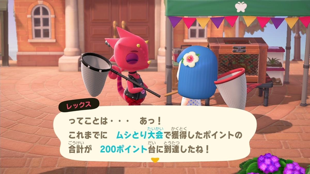 f:id:saki_yukino:20200627213547j:plain
