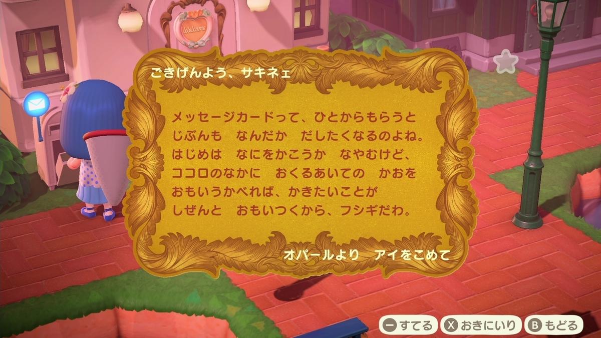 f:id:saki_yukino:20200627213551j:plain