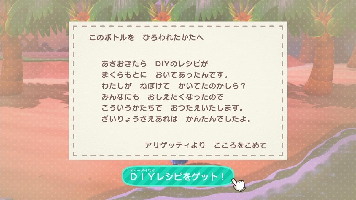 f:id:saki_yukino:20200627213556j:plain