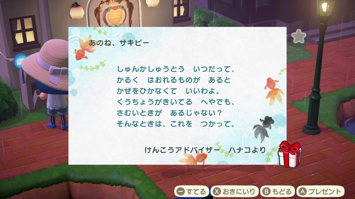 f:id:saki_yukino:20200628214748j:plain