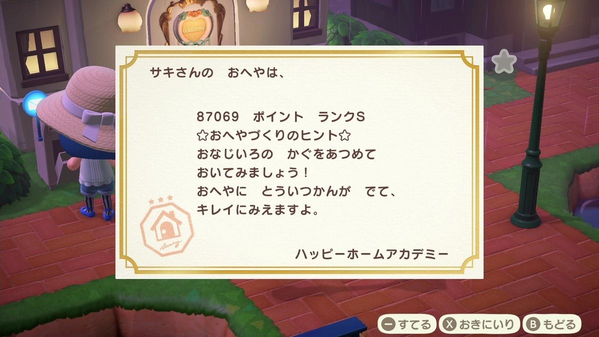 f:id:saki_yukino:20200628214752j:plain
