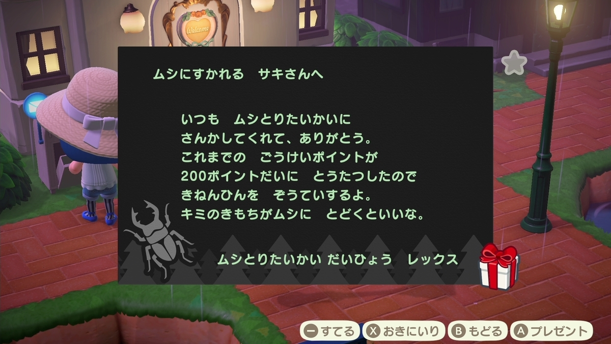 f:id:saki_yukino:20200628214757j:plain