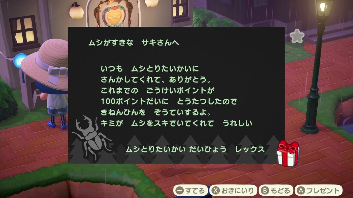 f:id:saki_yukino:20200628214802j:plain