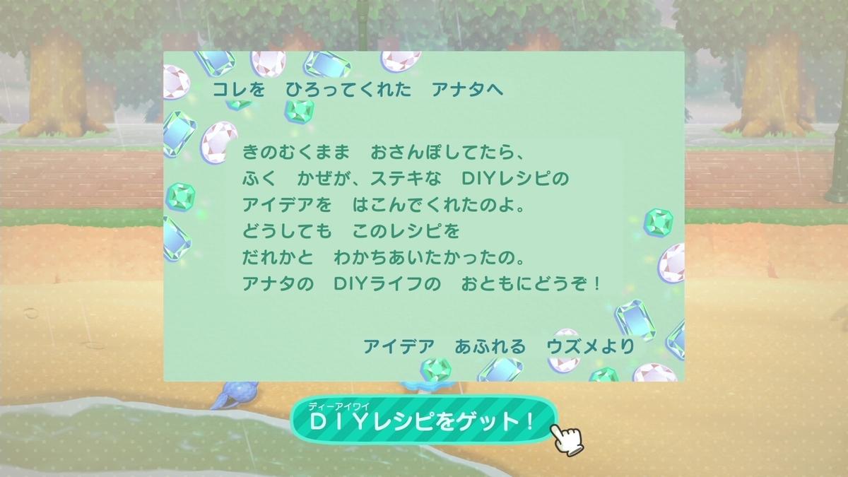 f:id:saki_yukino:20200629214017j:plain