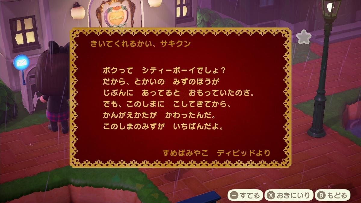 f:id:saki_yukino:20200630231508j:plain