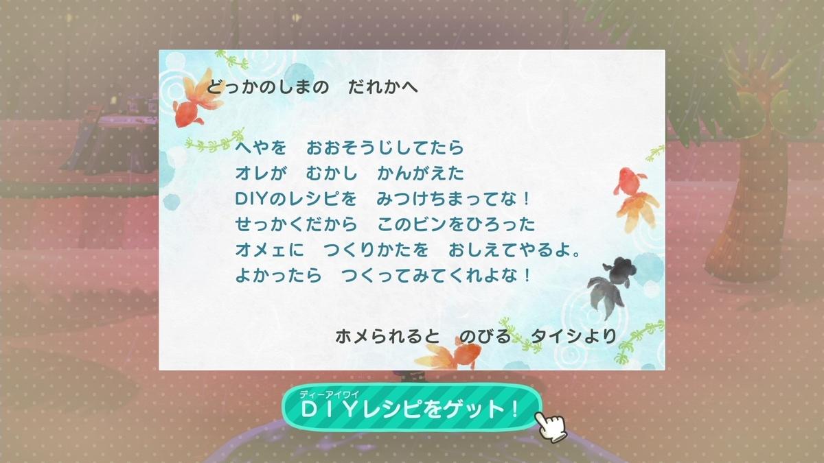f:id:saki_yukino:20200630231517j:plain