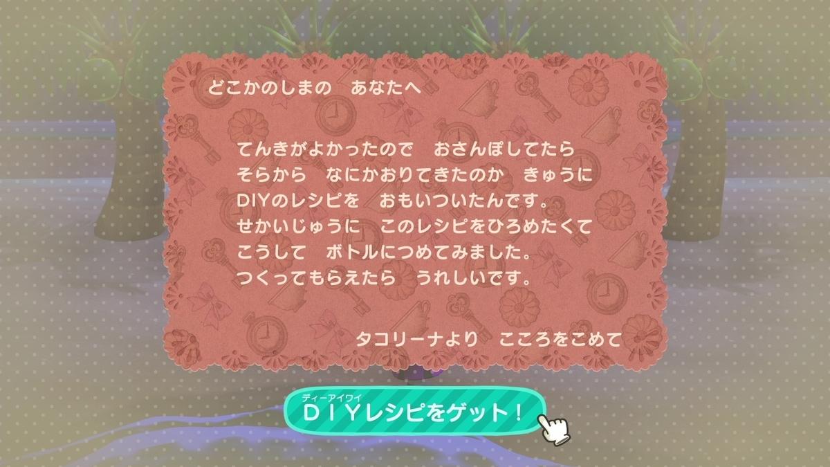 f:id:saki_yukino:20200701233856j:plain