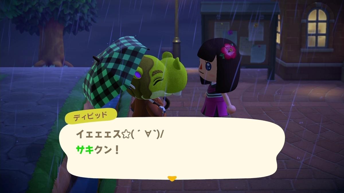 f:id:saki_yukino:20200701233907j:plain
