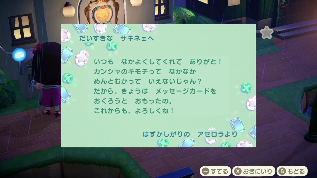 f:id:saki_yukino:20200701233918j:plain