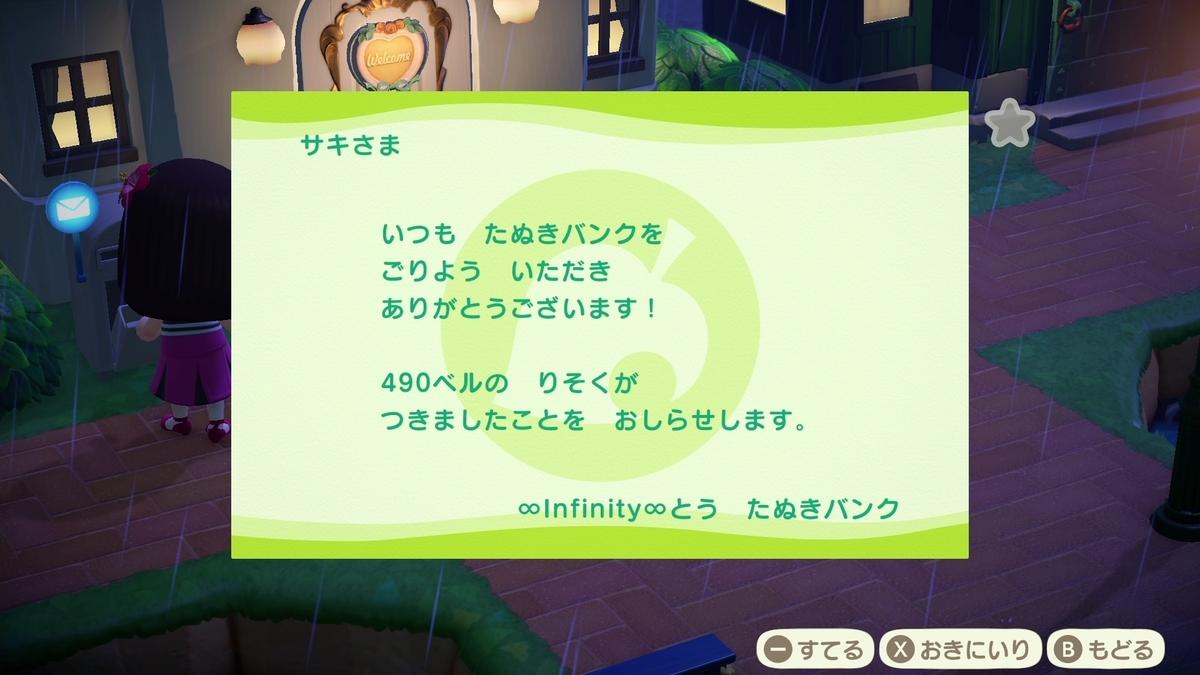 f:id:saki_yukino:20200701233922j:plain