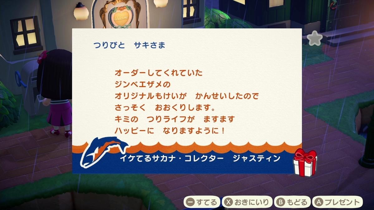 f:id:saki_yukino:20200701233926j:plain