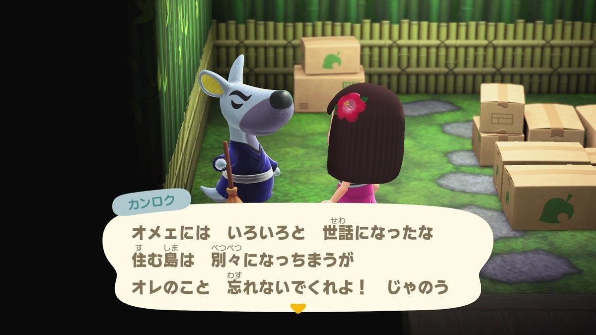 f:id:saki_yukino:20200701233930j:plain
