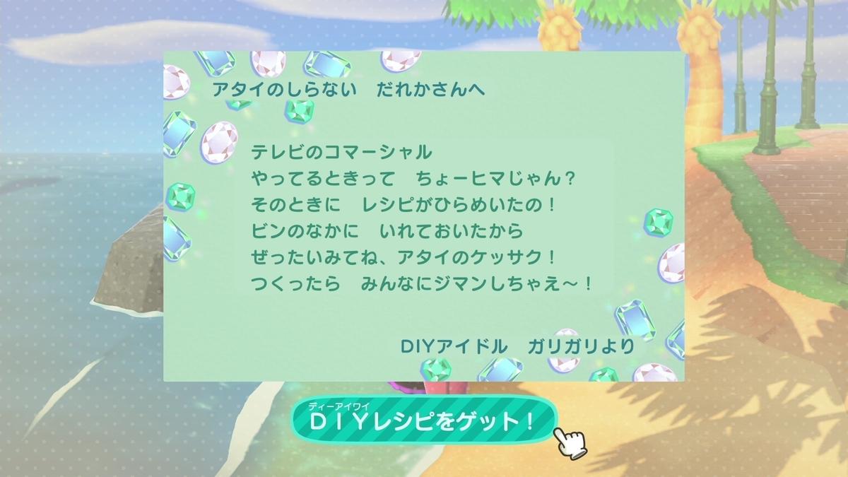 f:id:saki_yukino:20200702222726j:plain