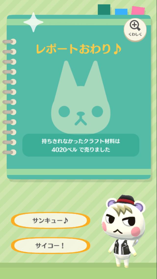 f:id:saki_yukino:20200704001346p:plain