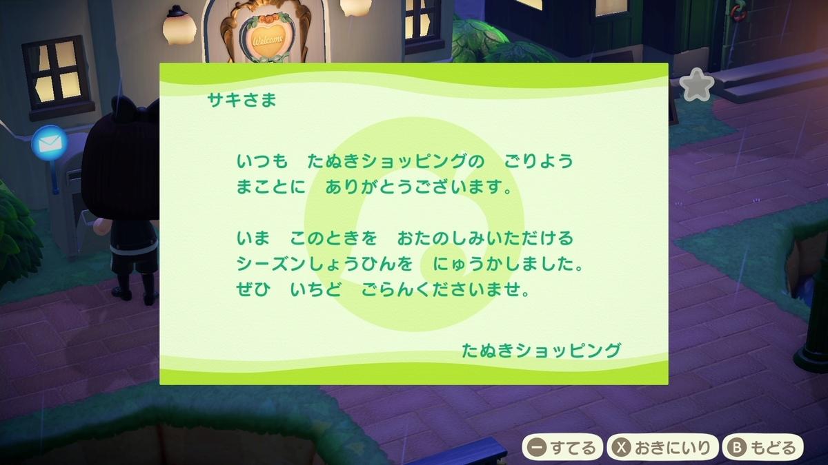 f:id:saki_yukino:20200704005648j:plain