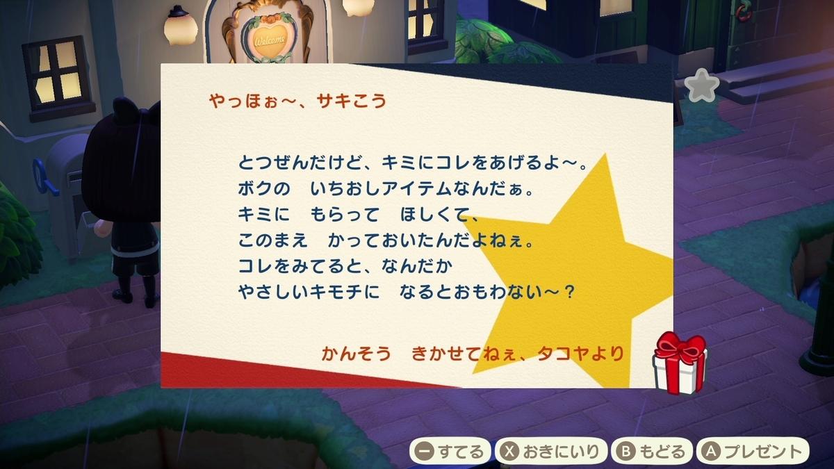 f:id:saki_yukino:20200704005658j:plain