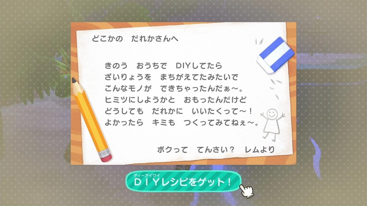 f:id:saki_yukino:20200704005711j:plain