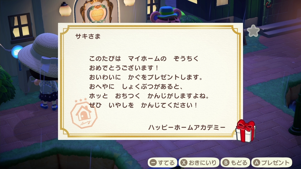 f:id:saki_yukino:20200705022847j:plain