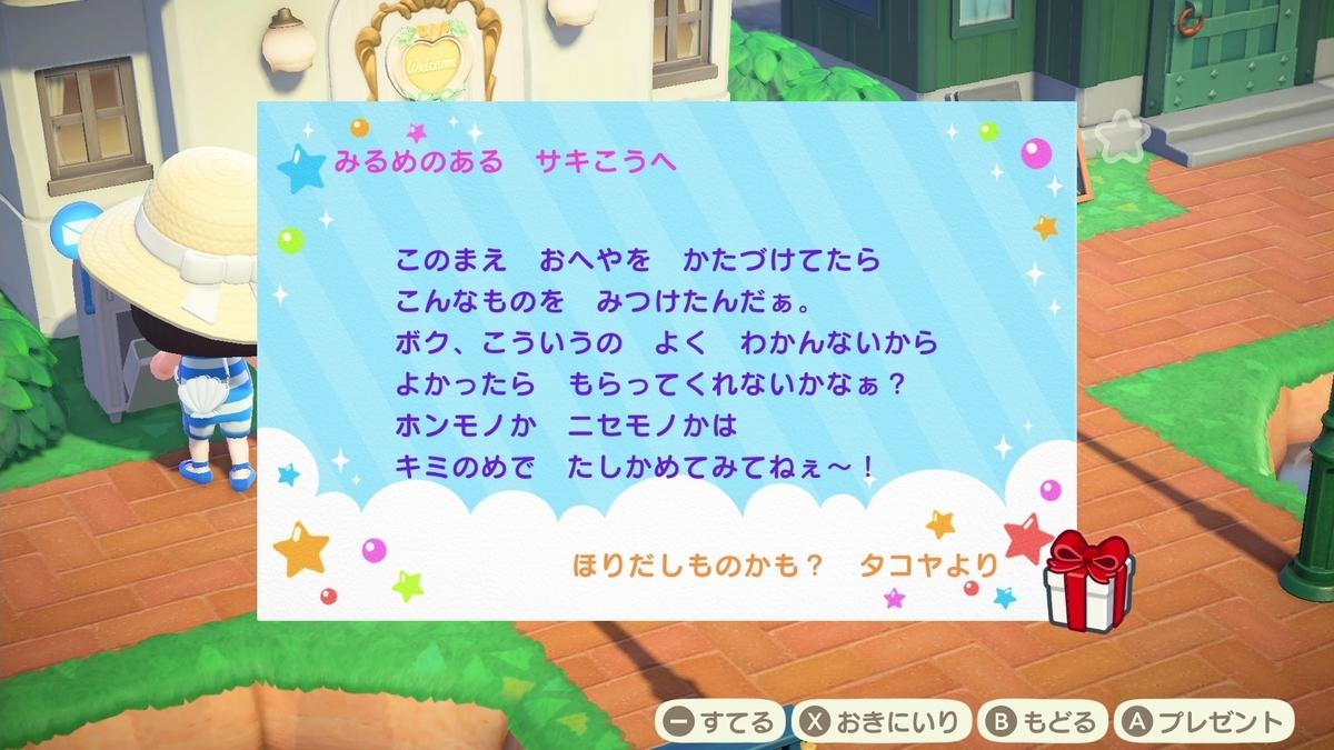 f:id:saki_yukino:20200705230155j:plain
