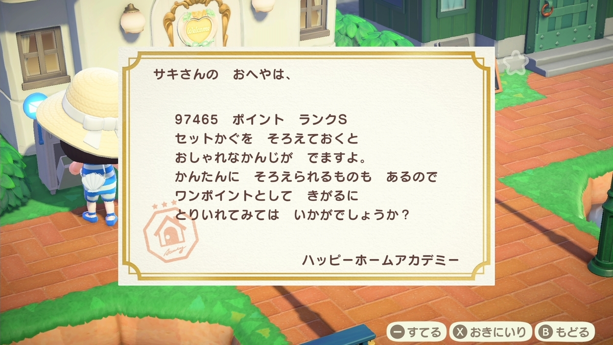 f:id:saki_yukino:20200705230159j:plain