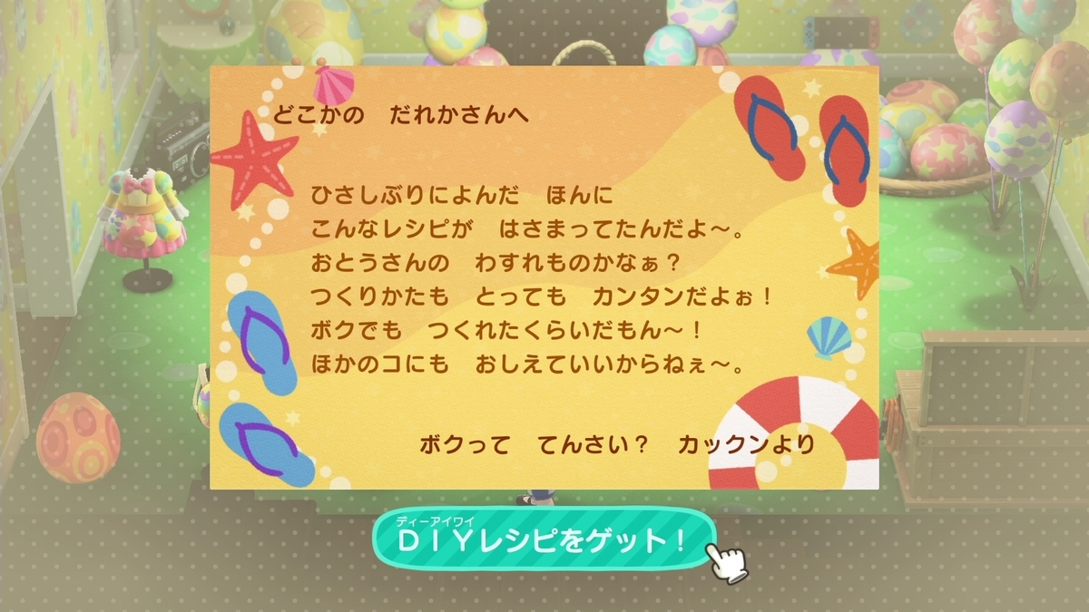 f:id:saki_yukino:20200705230208j:plain