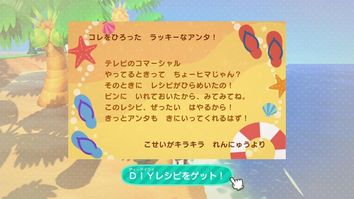 f:id:saki_yukino:20200706222726j:plain