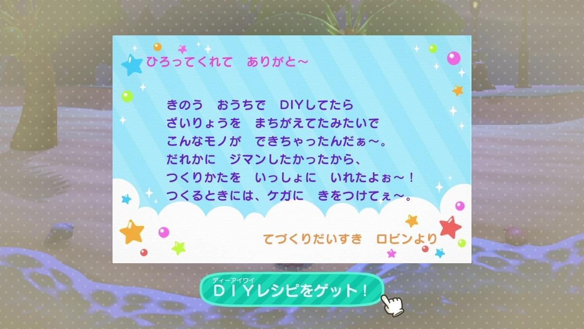 f:id:saki_yukino:20200707230314j:plain