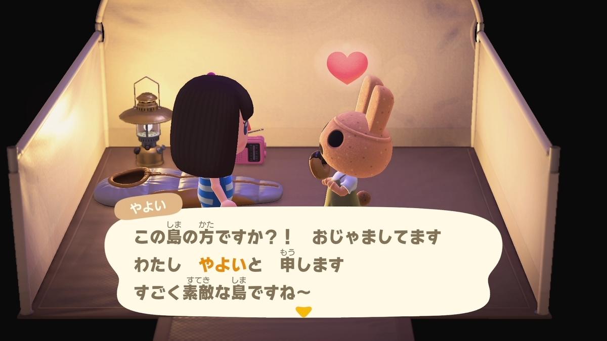 f:id:saki_yukino:20200707230327j:plain