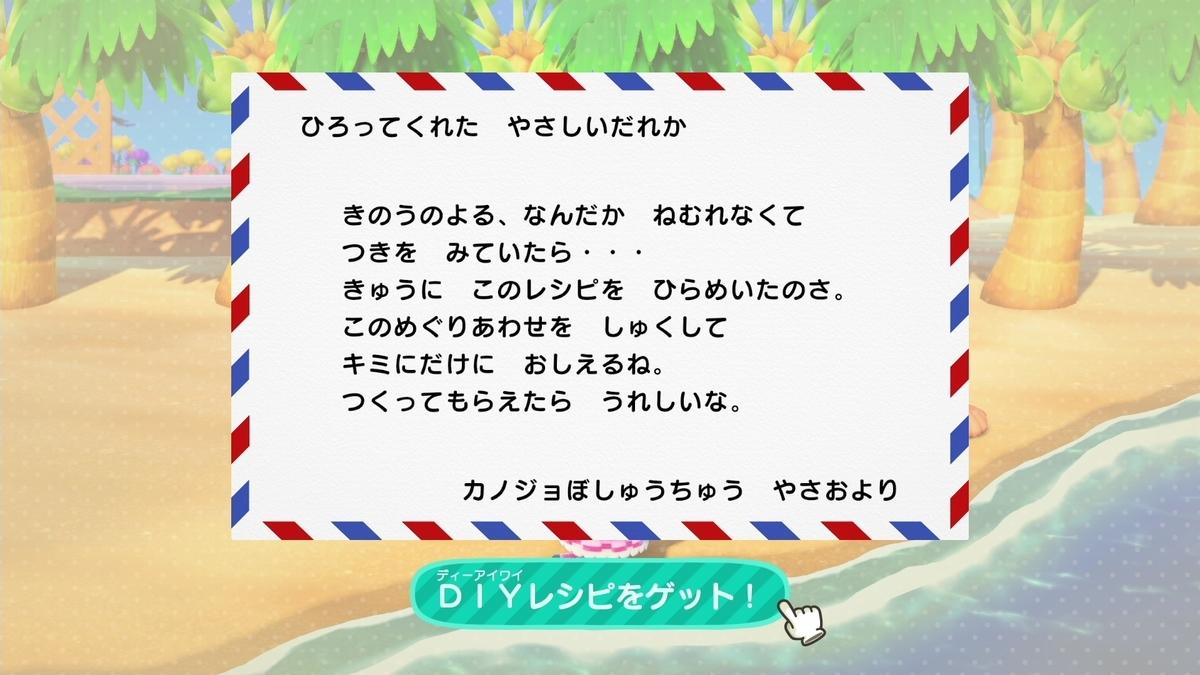 f:id:saki_yukino:20200708214502j:plain