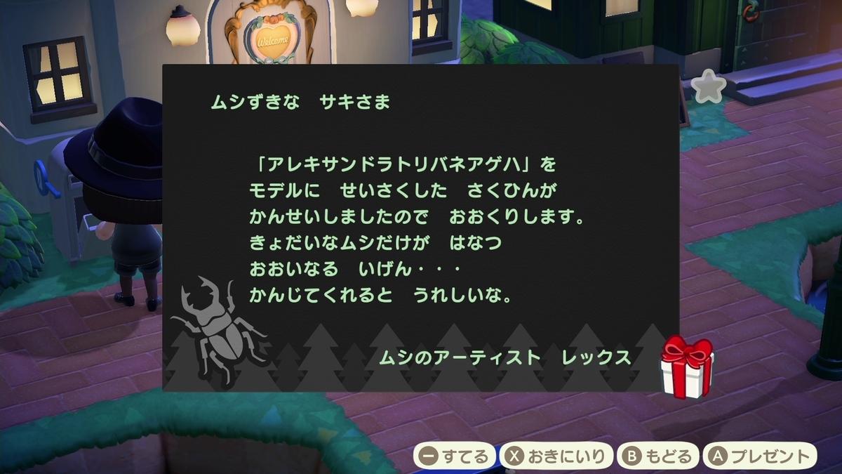 f:id:saki_yukino:20200709223528j:plain
