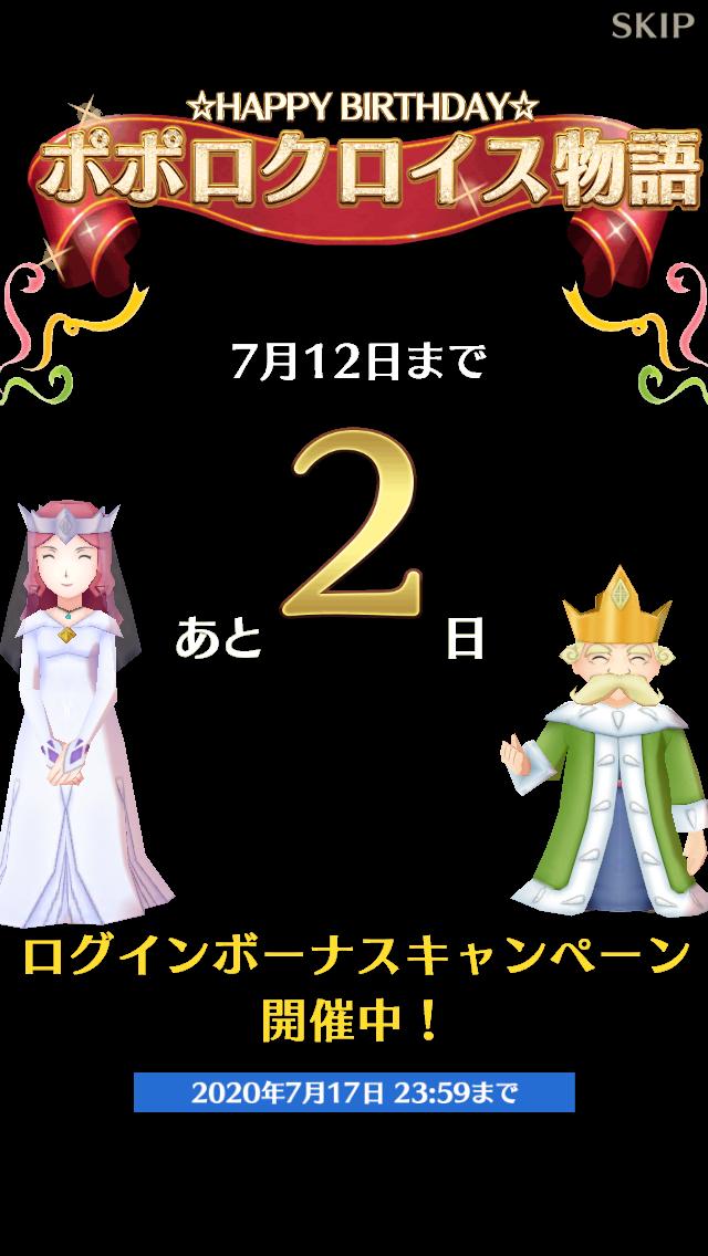 f:id:saki_yukino:20200710174445p:plain