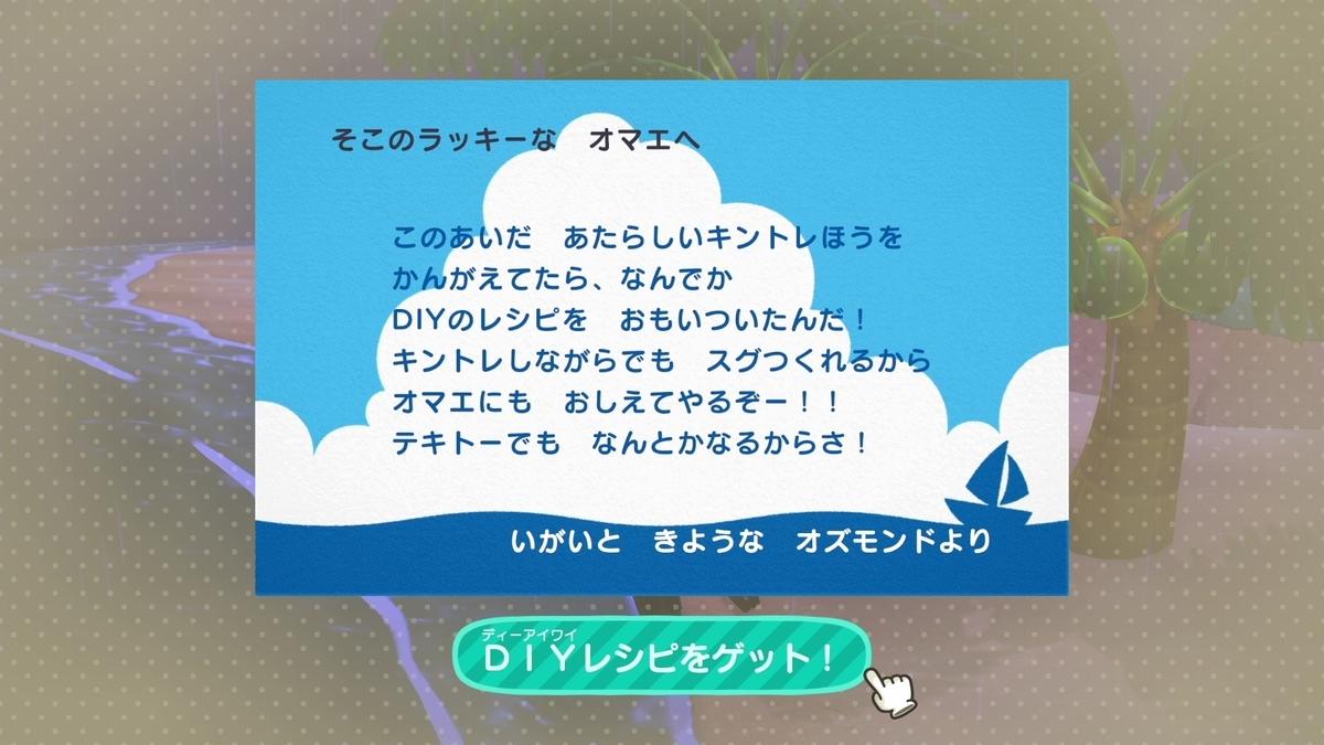 f:id:saki_yukino:20200710224823j:plain