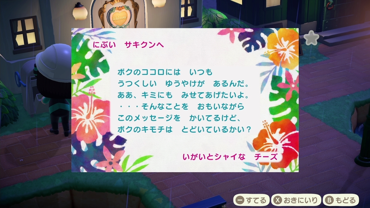 f:id:saki_yukino:20200710224835j:plain