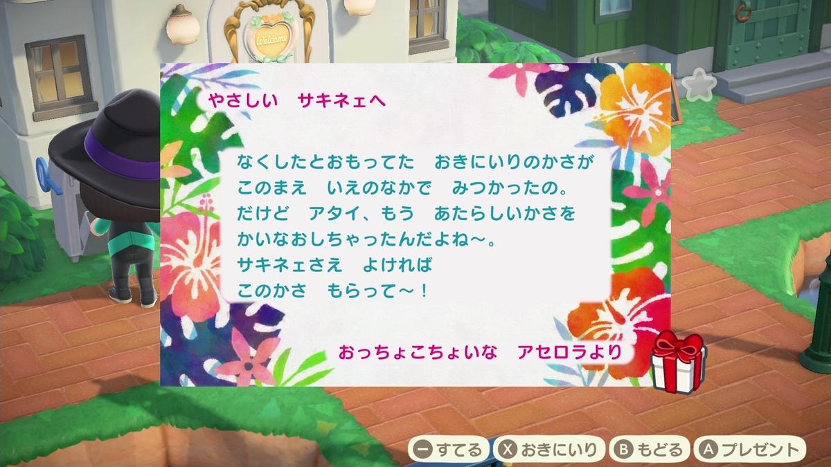 f:id:saki_yukino:20200711114902j:plain