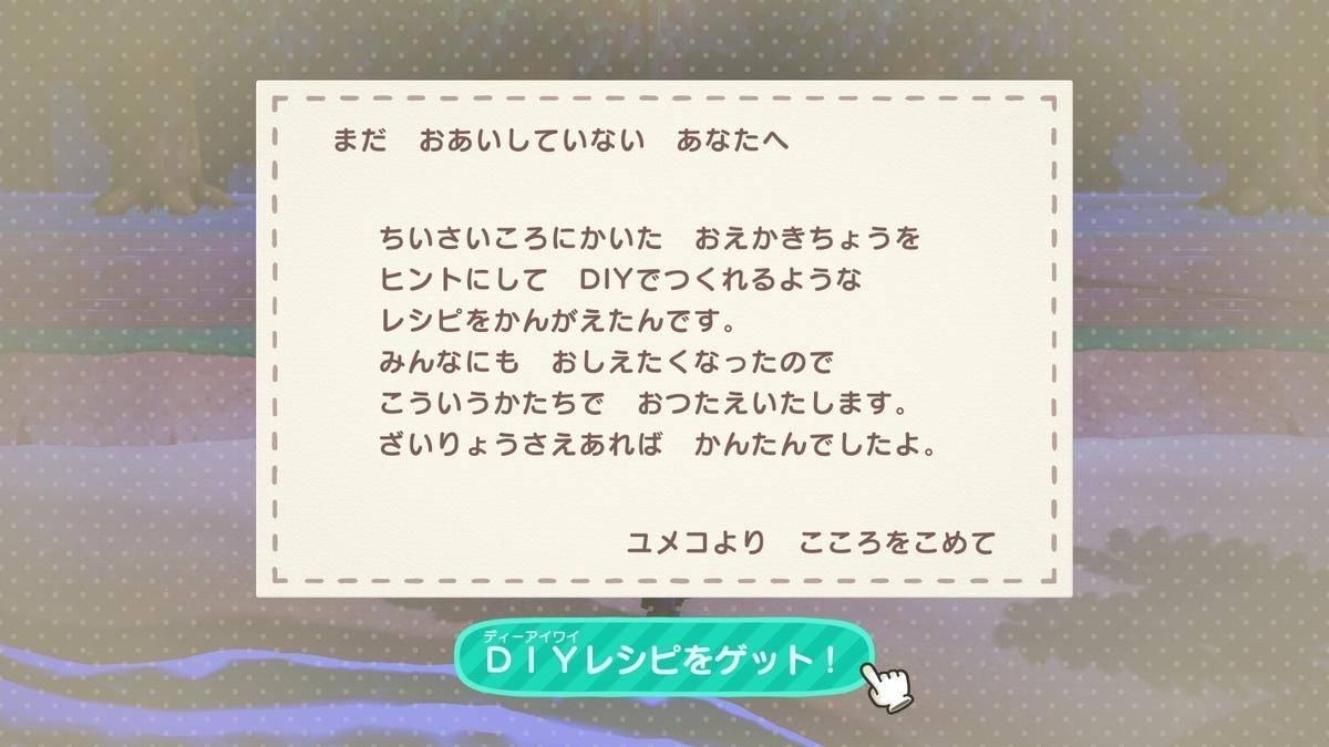 f:id:saki_yukino:20200711224713j:plain