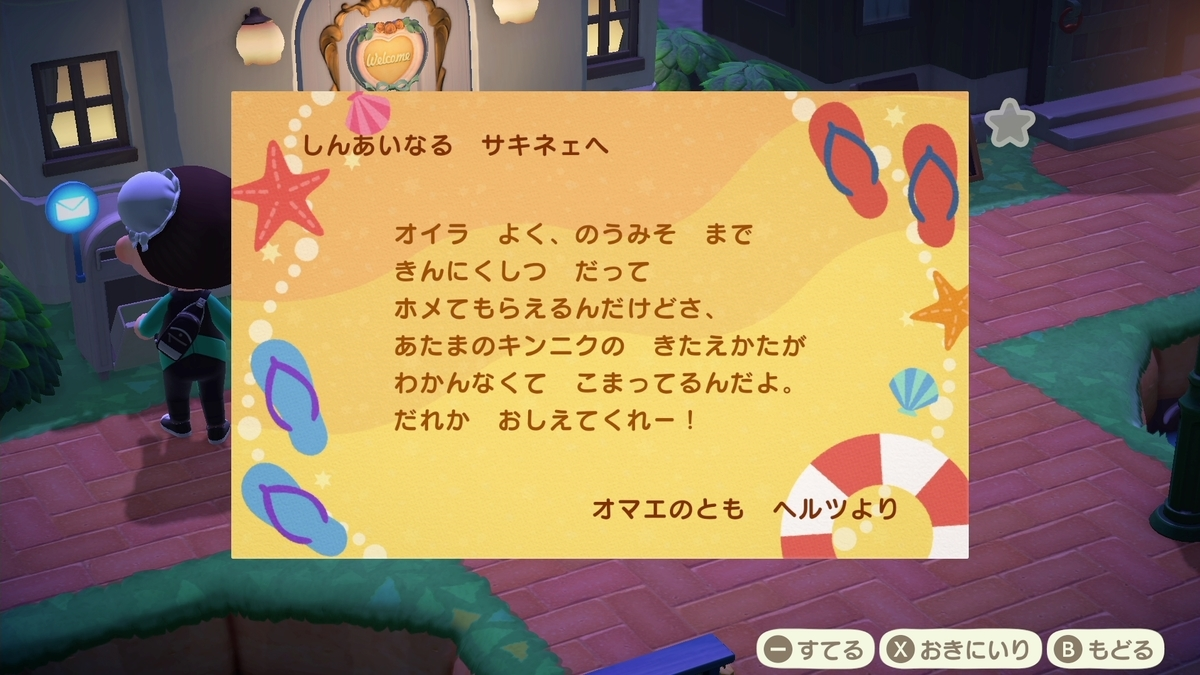 f:id:saki_yukino:20200712224448j:plain
