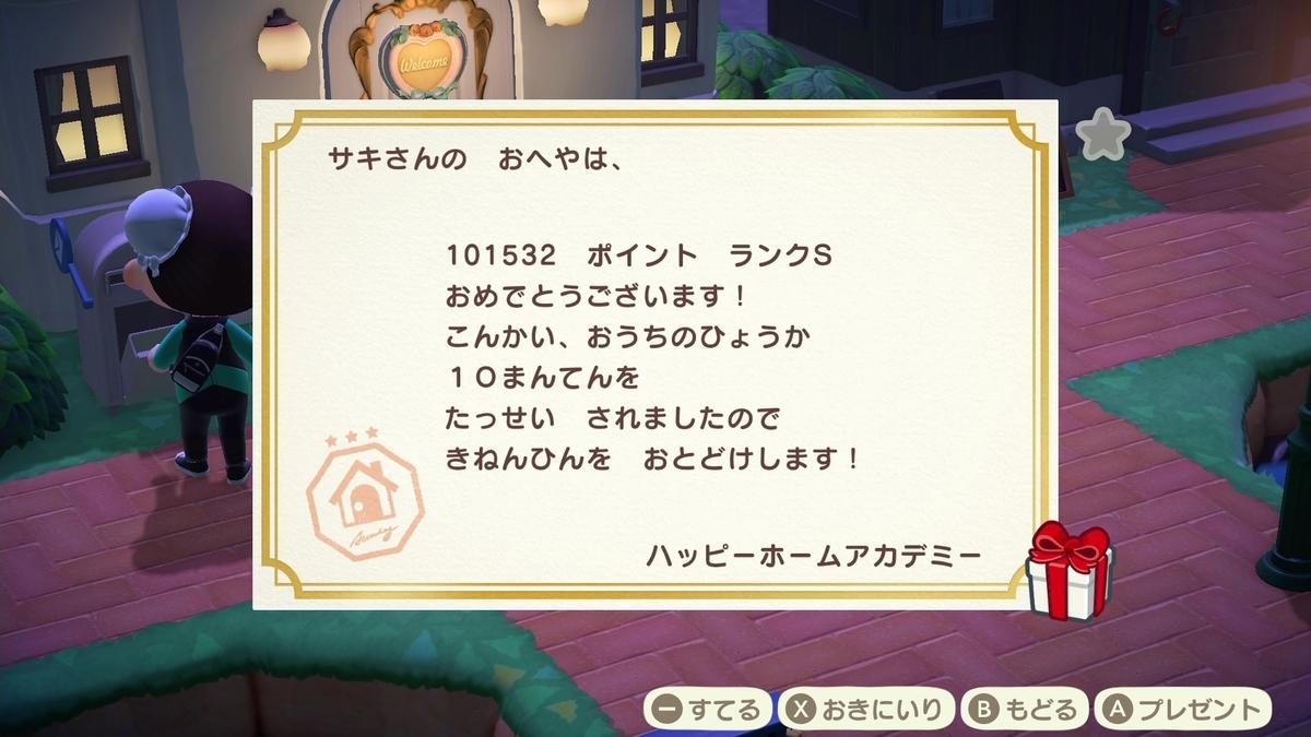 f:id:saki_yukino:20200712224452j:plain
