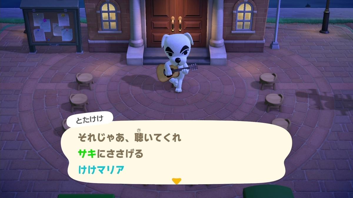 f:id:saki_yukino:20200712224456j:plain