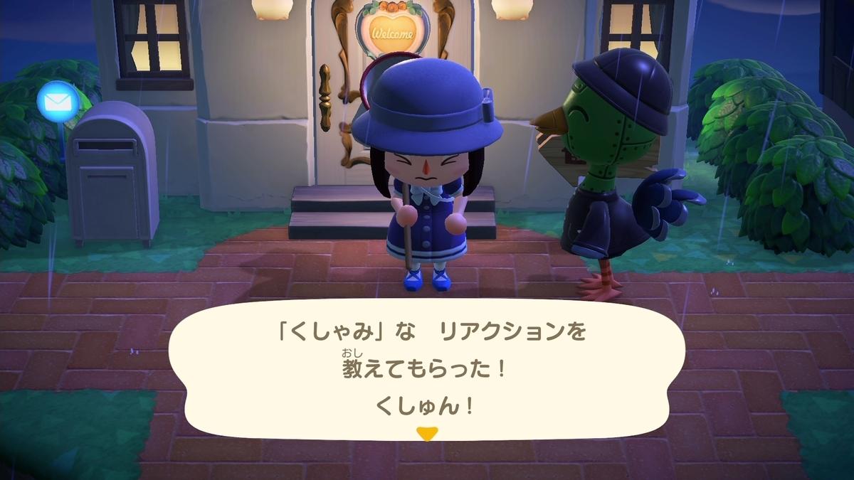 f:id:saki_yukino:20200714010127j:plain