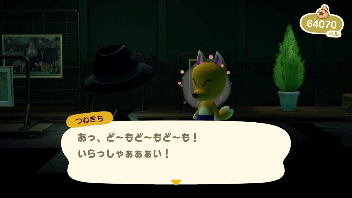 f:id:saki_yukino:20200714010136j:plain