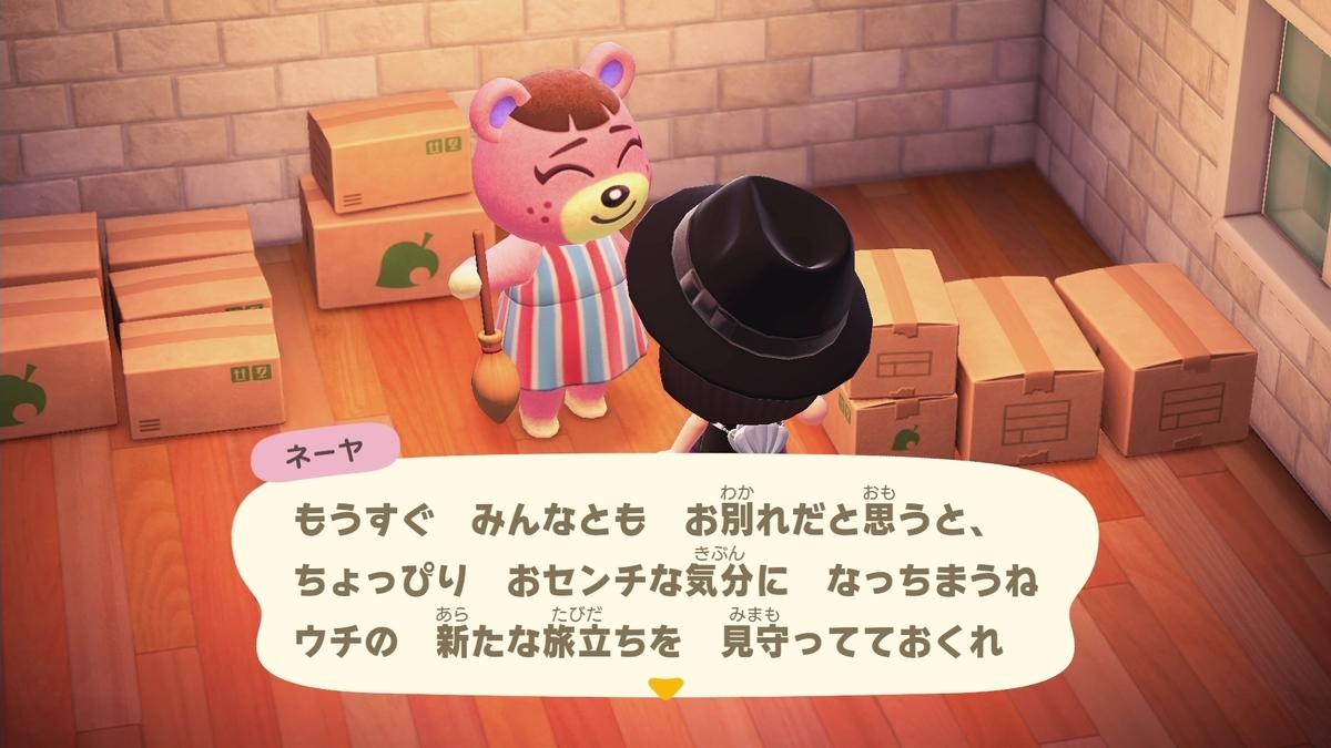 f:id:saki_yukino:20200714010155j:plain