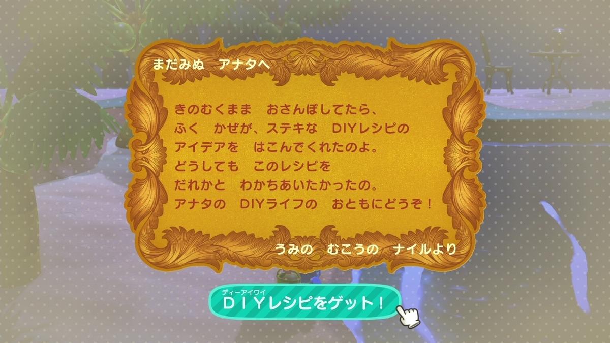 f:id:saki_yukino:20200714233733j:plain