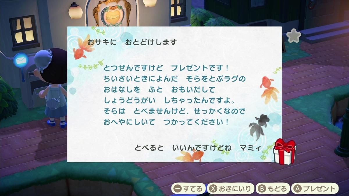 f:id:saki_yukino:20200714233743j:plain