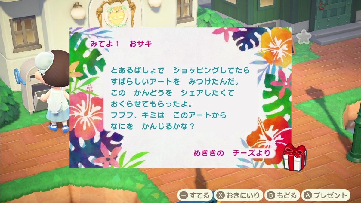 f:id:saki_yukino:20200715162052j:plain
